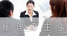 経理担当者の声|効率を意識