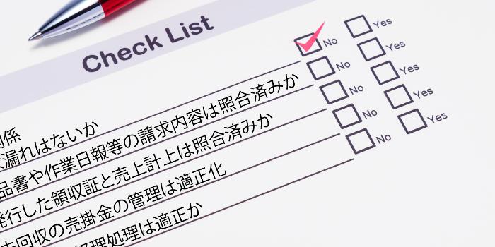 元税務調査官の税務調査対策リスト(日常業務編)