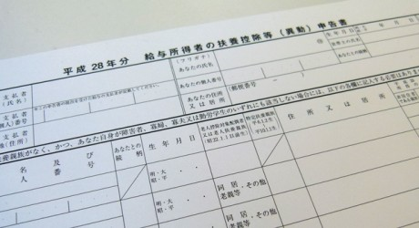 平成28年 給与所得者の扶養控除等申告書の書き方を詳しく解説