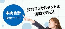 税理士法人中央会計求人サイト