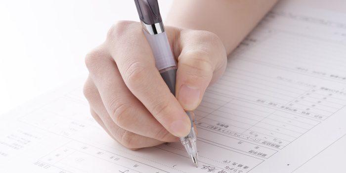 給与支払報告書期限、総括表の書き方と提出方法