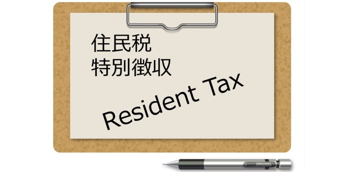 住民税って?給与計算における住民税にかかわる経理事務