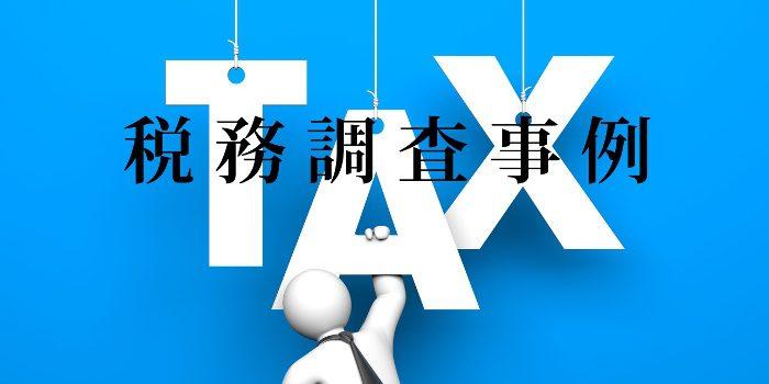元税務調査官が語る「勘定科目別・税務調査事例」(総集編)