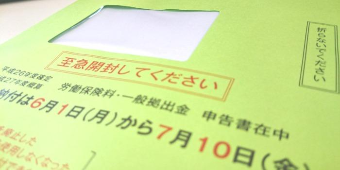 労働保険年度更新申告書の書き方を詳しく解説(自動計算シート付き)