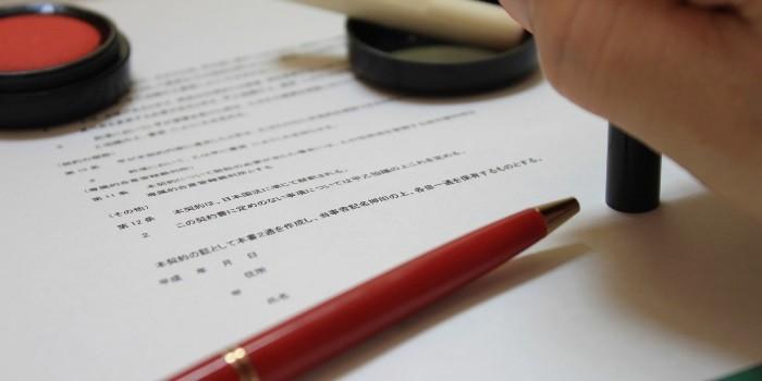 元税務調査官が語る「印紙税のポイント」