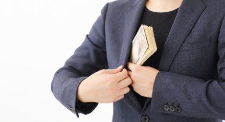 あの裏交際費の資金出所を確認せよ!!……元税務調査官のエピソード