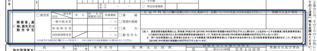 万 書 以下 パート 書き方 控除 申告 130 扶養