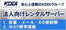 KDDI 法人向けレンタルサーバー